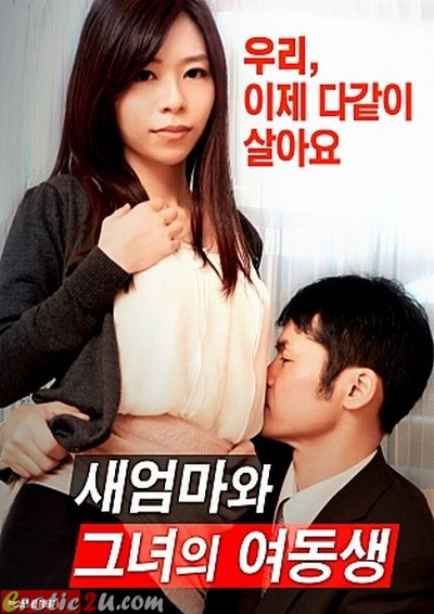My stepmother and her sister (2017) ดูหนังอาร์เกาหลี [18+] Korean Rate R Movie