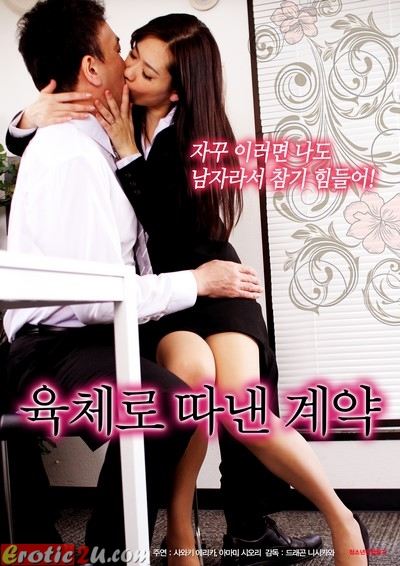 Sales Lady Taking A Contract With A Body (2016) ดูหนังอาร์เกาหลี [18+]