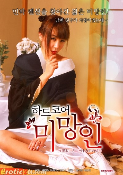 Sexy Girl Party 5 (2015) ดูหนังอาร์เกาหลี [18+] Korean Rate R Movie