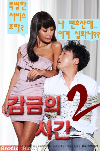 Time Of Confinement 2 [Unclear] (2017) ดูหนังอาร์เกาหลี [18+] Korean Rate R Movie
