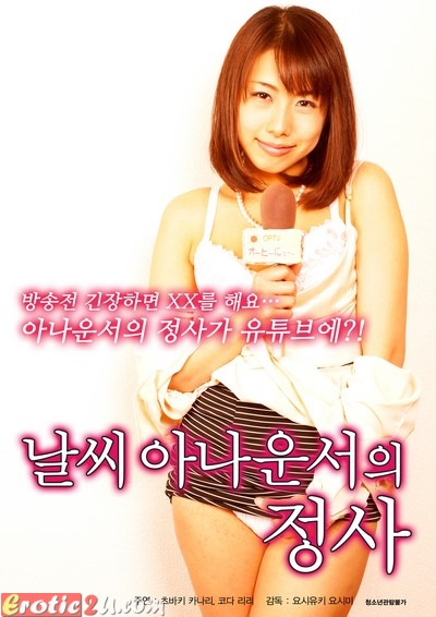 Weather Caster Sunny And Wet (2016) ดูหนังอาร์เกาหลี [18+] Korean Rate R Movie
