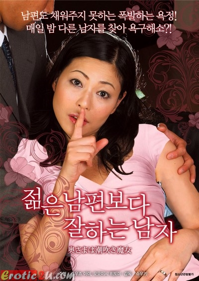 Wife is squirting witch. Ami Hojyo (2015) ดูหนังอาร์เกาหลี [18+] Korean Rate R Movie