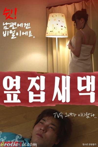 Young Wife AV Actress Next (2017) ดูหนังอาร์เกาหลี [18+] Korean Rate R Movie
