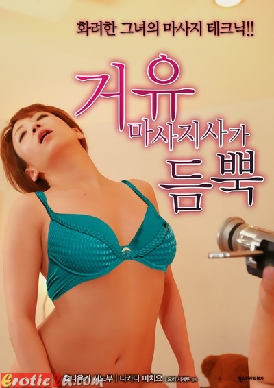 Big Tits Girls At Beauty Salon For Stiff Neck (2017) หนังอาร์เกาหลี 18+ Korean XXX