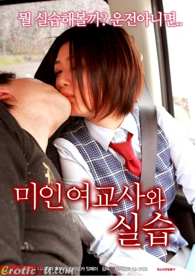 Found Blow Job Instructor At Driving School (2017) หนังอาร์เกาหลี 18+ Korean XXX