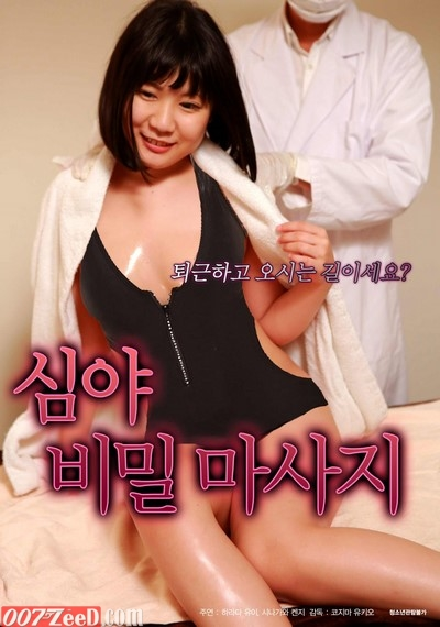Secret Late-Night Massage Shop For Only Women 7 (2017)