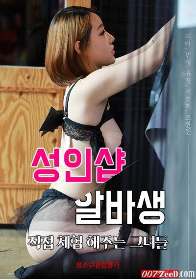 Adult shop Albasaeng – The women who experience it themselves (2019) หนังอาร์เกาหลีอัพเดทใหม่ๆ ทุกวัน