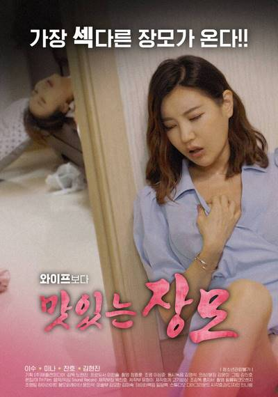 The Delicious Mother-in-law (2020) Replay หนังอาร์เกาหลีอัพเดทใหม่ๆ ทุกวัน